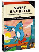 Swift для детей. Самоучитель по созданию приложений для iOS Глория Уинквист