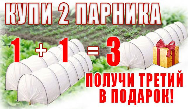 Парник(10м)+Парник(10м)=ПОДАРОК Парник(6м), агроволокно 50 г/м².