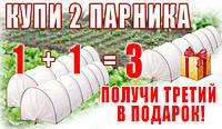 Парник(8м)+Парник(8м)=ПОДАРОК! Парник(6м), агроволокно 60 г/м².