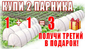 Парник(4м)+Парник(4м)=ПОДАРОК! Парник(2м), агроволокно 42 г/м².