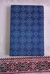 Блокнот із синім орнаментом