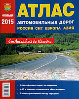АТЛАС  автомобильных дорог  РОССИЯ  СНГ  ЕВРОПА АЗИЯ   От Лиссабона до Находки