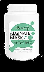Альгинатная маска Антистресс с экстрактом Лаванды ТМ WildLife , 180 г