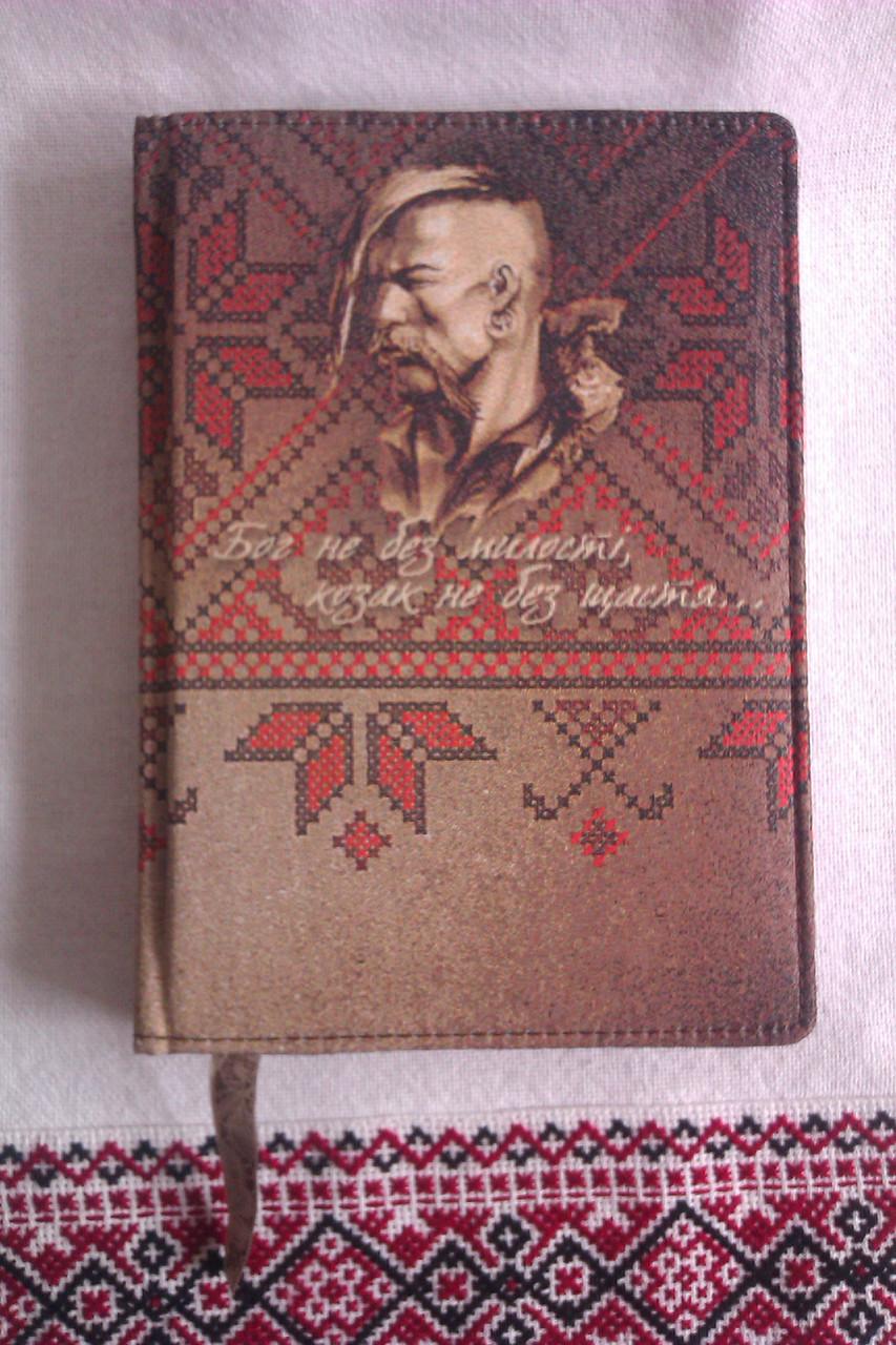 Діловий щоденник-записник для справжнього чоловіка