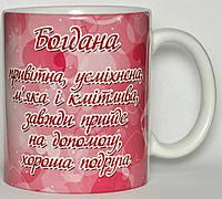 Чашка с именем Богдана