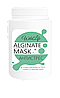 Альгинатная маска Антистресс с экстрактом Лаванды ТМ WildLife , 1000 г, фото 3