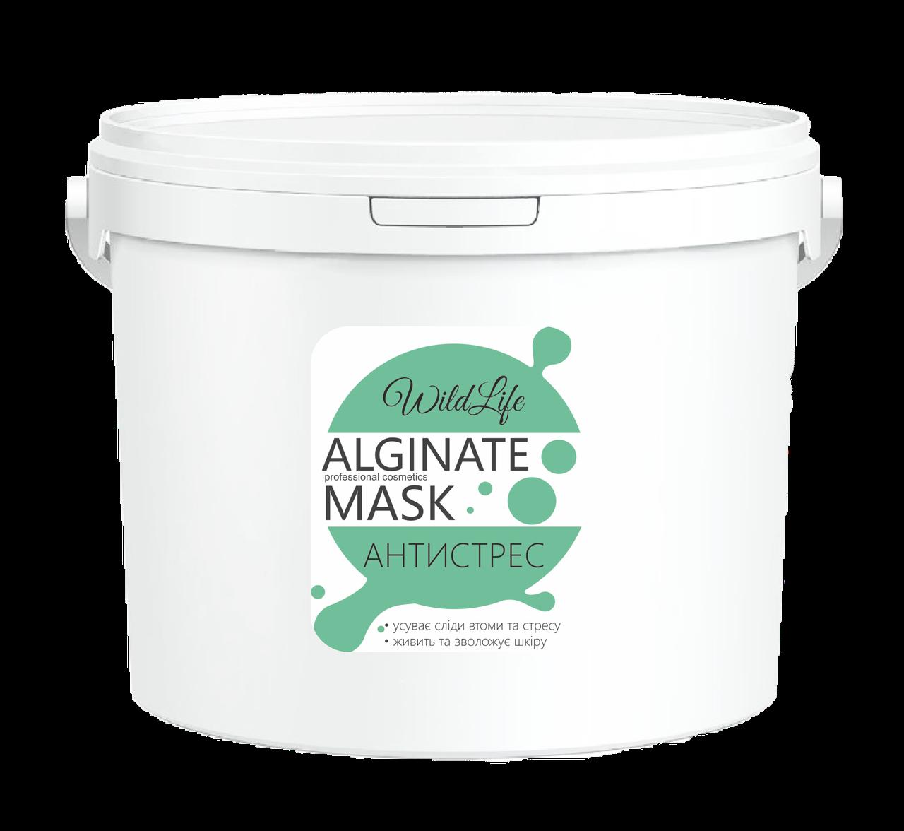 Альгинатная маска Антистресс с экстрактом Лаванды ТМ WildLife , 1000 г