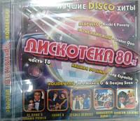 Лучшие DISCO хиты. Дискотека 80-х (часть 10)
