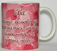 Чашка с именем Єва