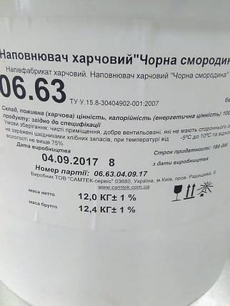 Начинка Чорна смородина термостабільна, 12 кг, фото 2