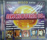 Лучшие DISCO хиты. Дискотека 80-х (часть 9)