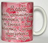 Чашка с именем Влада