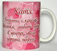 Чашка с именем Катя