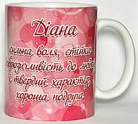 Чашка с именем Діана