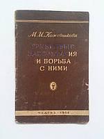 Грибковые заболевания и борьба с ними. М.Кожевникова. Медгиз 1954 год
