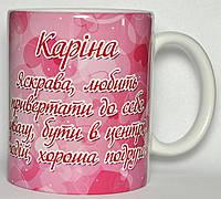 Чашка с именем Каріна