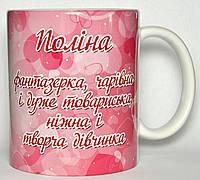 Чашка с именем Поліна
