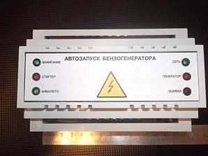 АВР контролер на дін рейку