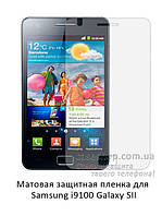Матовая защитная пленка для Samsung i9100 Galaxy SII