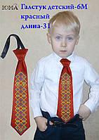 Детский галстук для вышивки бисером красный размер М
