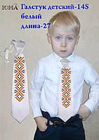 Галстук детский для вышивки бисером размер S