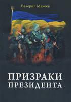 Призраки Президента. Документальная повесть. Валерий Макеев