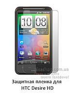 Защитная пленка для HTC Desire HD