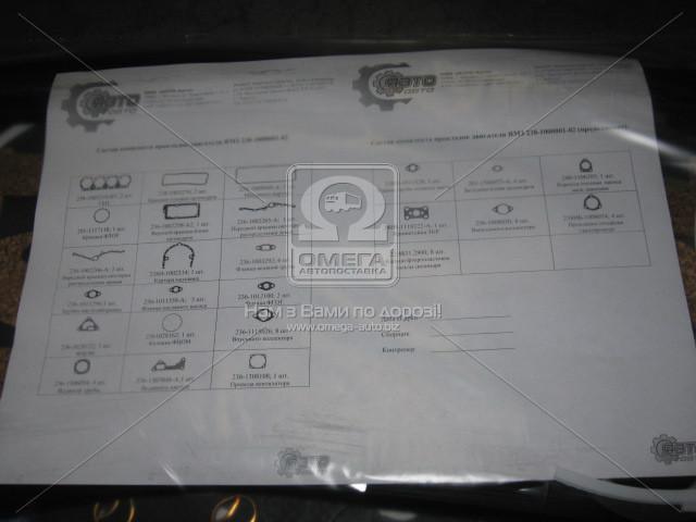 Ремонтный комплект   двигателя МАЗ, ЯМЗ  (нового образца) (пр-во ЯЗТО). 238-1000001-02. Ціна з ПДВ.