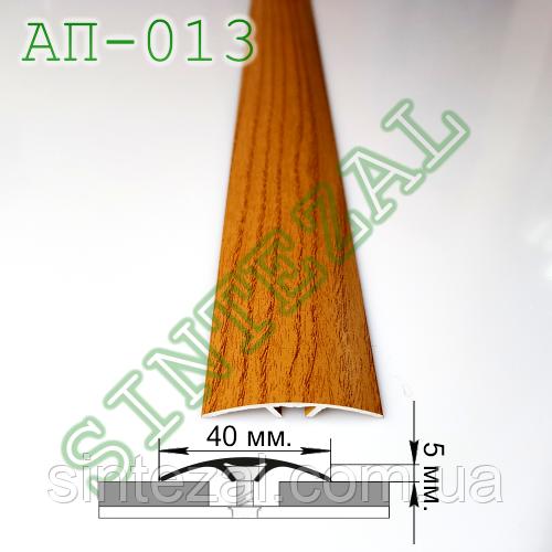 Декорированный алюминиевый порог со скрытым креплением, ширина 40 мм.