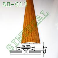 Декорированный алюминиевый порог со скрытым креплением, ширина 40 мм., фото 1