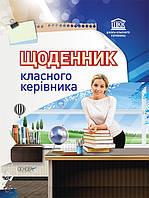 Щоденник класного керівника