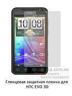 Глянцевая защитная пленка для HTC EVO 3D x515m