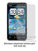 Матовая защитная пленка для HTC EVO 3D x515m