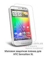 Матовая защитная пленка для HTC Sensation XL