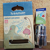 Барьер фильтр для душа Комфорт - высокая эффективность очистки от хлора, чистая вода, просто и удобно