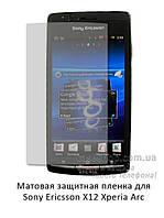 Матовая защитная пленка Sony Ericsson Xperia Arc X12