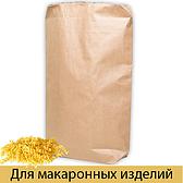 Бумажные мешки для макаронных изделий