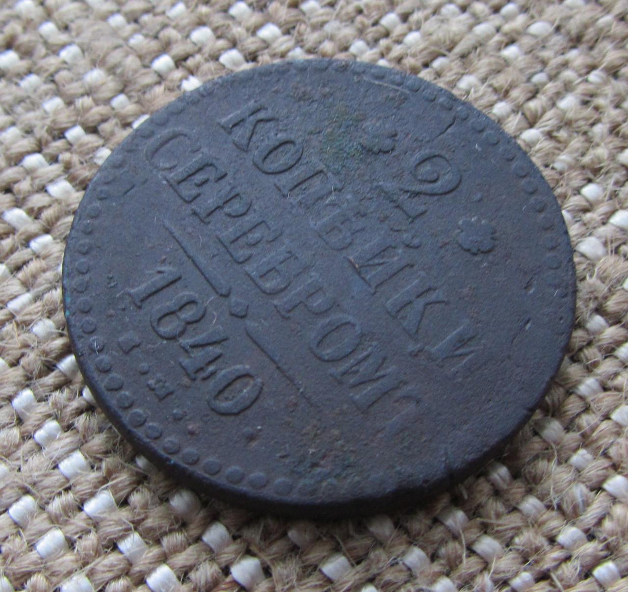 2 копейки серебром,медная старая монета 1840г. Николай-I