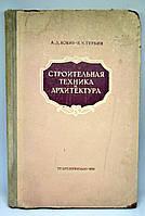 """Книга """"Строительная техника и архитектура"""""""