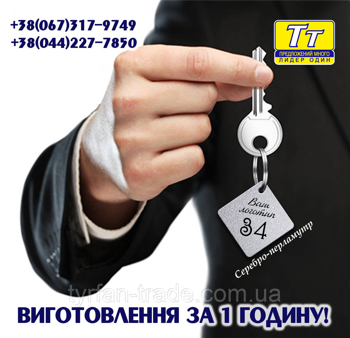Бирки для ключей под серебро и золото с логотипом и номером изготовим за 1 час