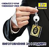 Бирки для ключей под серебро и золото с логотипом и номером изготовим за 1 час, фото 2