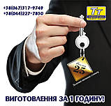 Бирки для ключей под серебро и золото с логотипом и номером изготовим за 1 час, фото 3