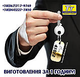 Бирки для ключей под серебро и золото с логотипом и номером изготовим за 1 час, фото 4
