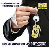 Бирки для ключей под серебро и золото с логотипом и номером изготовим за 1 час, фото 5