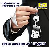 Бирки для ключей под серебро и золото с логотипом и номером изготовим за 1 час, фото 6