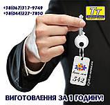 Бирки для ключей под серебро и золото с логотипом и номером изготовим за 1 час, фото 7