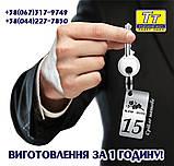 Бирки для ключей под серебро и золото с логотипом и номером изготовим за 1 час, фото 8