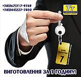 Бирки для ключей под серебро и золото с логотипом и номером изготовим за 1 час, фото 10