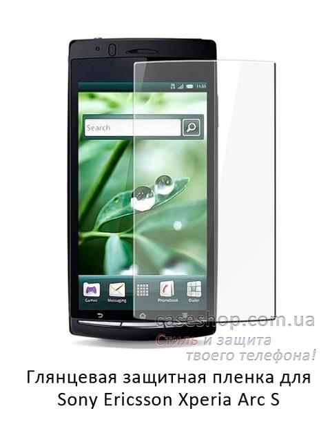 Глянцевая защитная пленка для Sony Ericsson Xperia Arc S lt18i - CaseShop чехол в Хмельницком