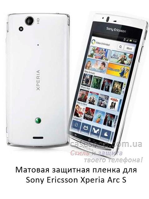 Матовая защитная пленка Sony Ericsson Xperia Arc S lt18i - CaseShop чехол в Хмельницком